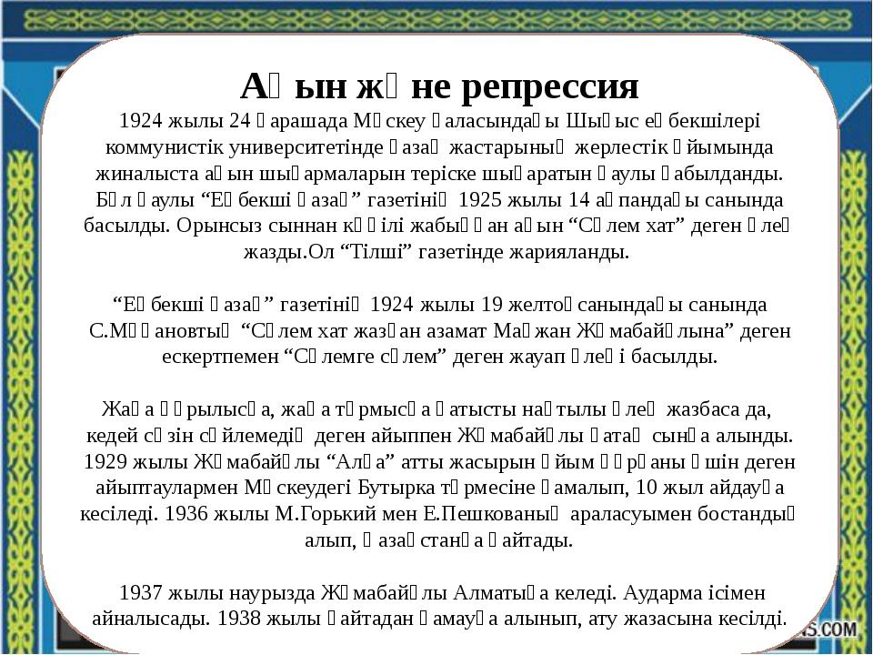Ақын және репрессия 1924 жылы 24 қарашада Мәскеу қаласындағы Шығыс еңбекшілер...