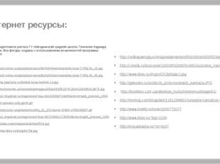 Интернет ресурсы: Шаблон подготовила учитель ГУ «Мичуринская средняя школа» Т