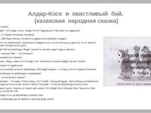 Алдар-Косе и хвастливый бай. (казахская народная сказка) Как-то один бай сказ