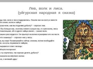 Лев, волк и лиса. (уйгурская народная я сказка) Однажды лев, волк и лиса подр