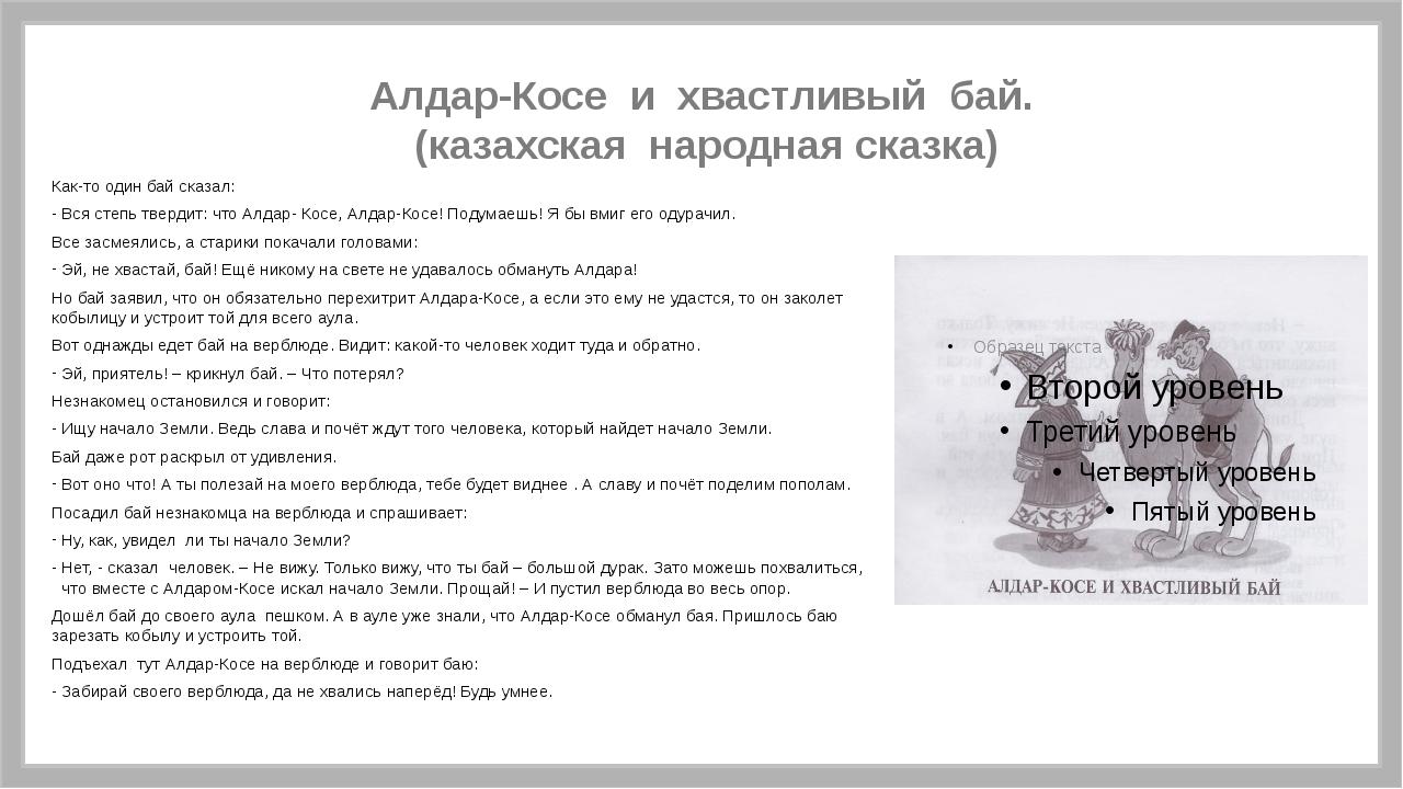 Алдар-Косе и хвастливый бай. (казахская народная сказка) Как-то один бай сказ...
