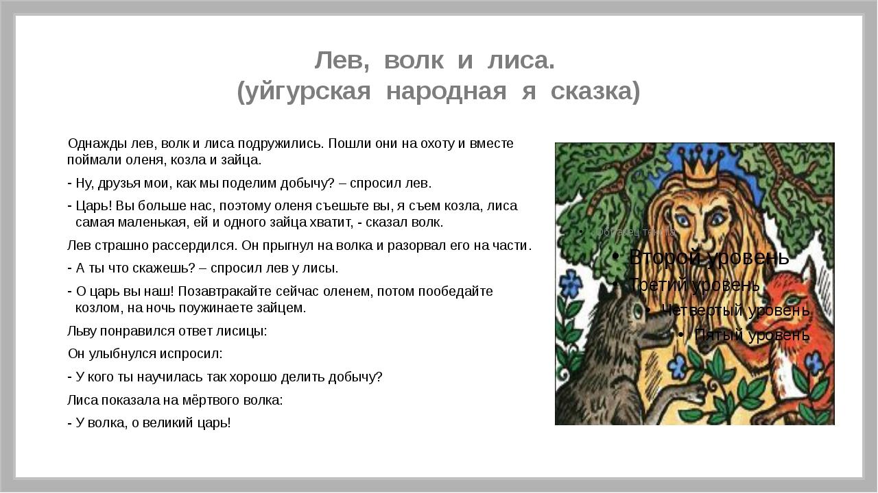Лев, волк и лиса. (уйгурская народная я сказка) Однажды лев, волк и лиса подр...