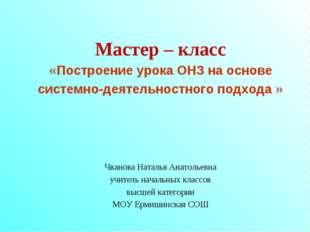 Мастер – класс «Построение урока ОНЗ на основе системно-деятельностного подхо