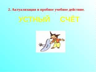 УСТНЫЙ СЧЁТ 2. Актуализация и пробное учебное действие.
