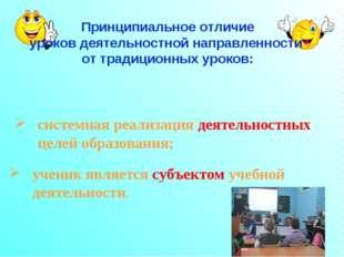 системная реализация деятельностных целей образования; Принципиальное отличие