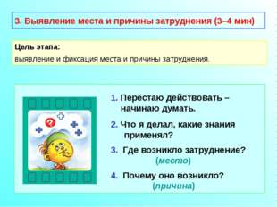 3. Выявление места и причины затруднения (3–4 мин) Цель этапа: выявление и фи