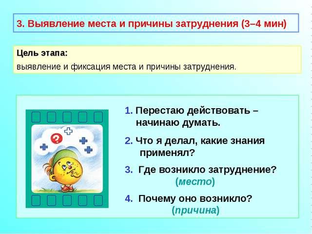 3. Выявление места и причины затруднения (3–4 мин) Цель этапа: выявление и фи...
