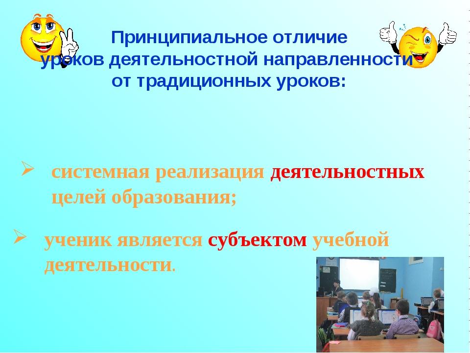 системная реализация деятельностных целей образования; Принципиальное отличие...