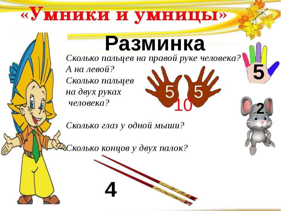 «Умники и умницы» Сколько пальцев на правой руке человека? А на левой? Сколь...