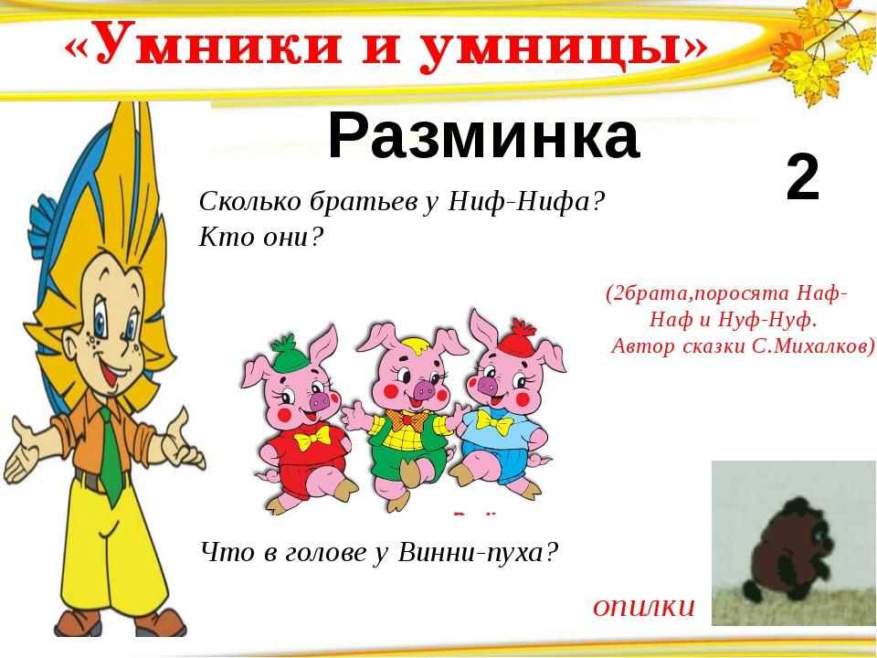 «Умники и умницы» Разминка Сколько братьев у Ниф-Нифа? Кто они? Что в голове...