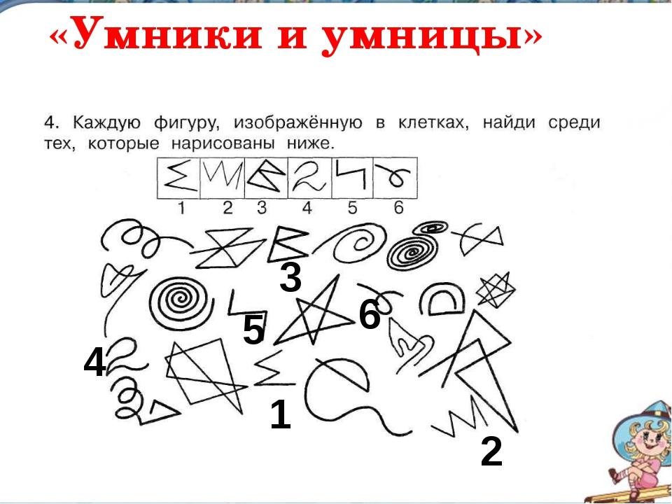 «Умники и умницы» 1 2 5 4 3 6
