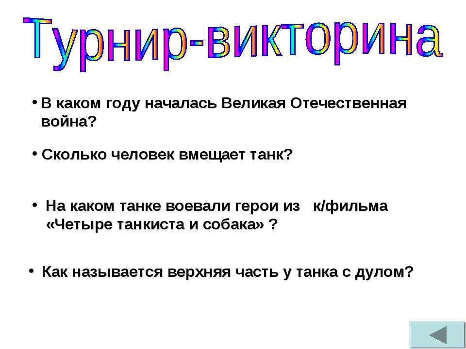 В каком году началась Великая Отечественная война? (22 июня 1941 года) Скольк...