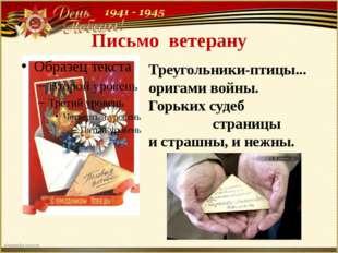 Письмо ветерану Треугольники-птицы... оригами войны. Горьких судеб страницы и