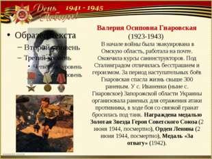 Валерия Осиповна Гнаровская (1923-1943) В начале войны была эвакуирована в Ом