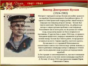 Виктор Дмитриевич Кусков (1924-1983) Моторист торпедного катера Кусков всю во