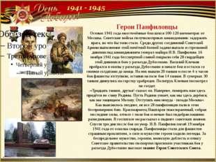 Герои Панфиловцы Осенью 1941 года ожесточённые бои шли в 100-120 километрах о