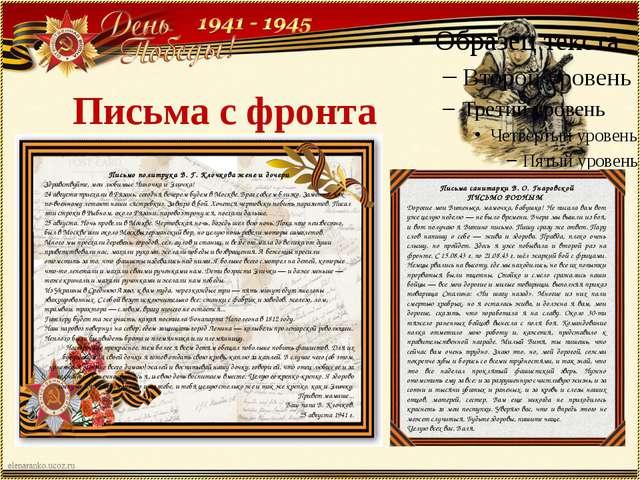 Письма с фронта Письмо политрука В. Г. Клочкова жене и дочери Здравствуйте, м...