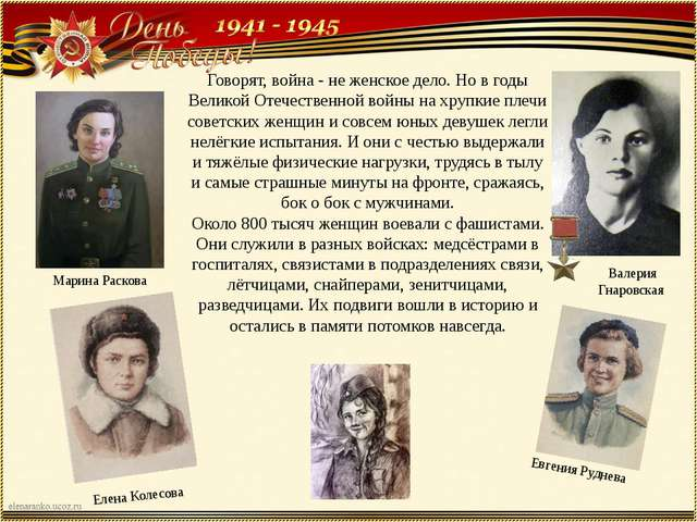 Говорят, война - не женское дело. Но в годы Великой Отечественной войны на хр...