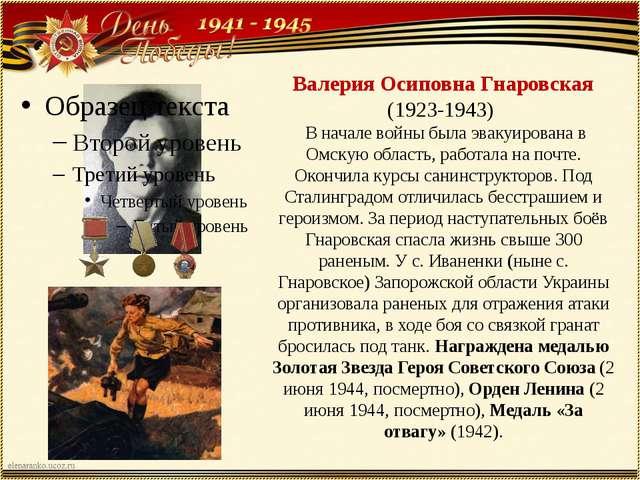 Валерия Осиповна Гнаровская (1923-1943) В начале войны была эвакуирована в Ом...