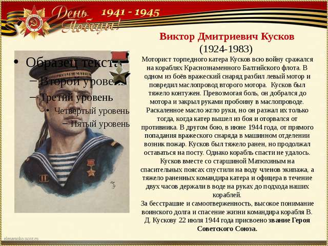 Виктор Дмитриевич Кусков (1924-1983) Моторист торпедного катера Кусков всю во...