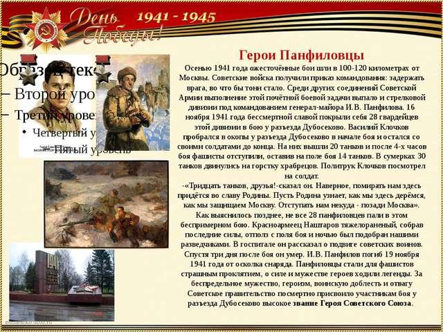 Герои Панфиловцы Осенью 1941 года ожесточённые бои шли в 100-120 километрах о...