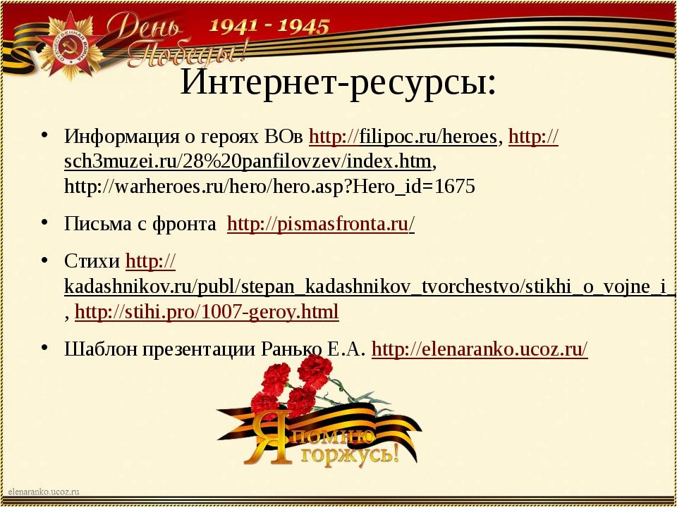 Интернет-ресурсы: Информация о героях ВОв http://filipoc.ru/heroes, http://sc...