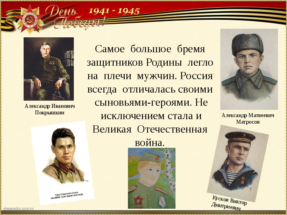 Самое большое бремя защитников Родины легло на плечи мужчин. Россия всегда от...