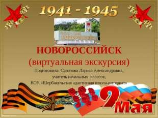 НОВОРОССИЙСК (виртуальная экскурсия) Подготовила: Сазонова Лариса Александров