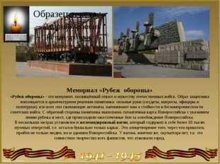 Мемориал «Рубеж обороны» «Рубеж обороны» - это монумент, посвящённый отваге и