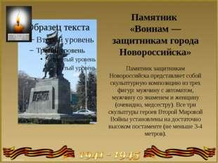 Памятник «Воинам — защитникам города Новороссийска» Памятник защитникам Новор