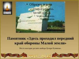 Памятник «Здесь проходил передний край обороны Малой земли» Место высадки дес