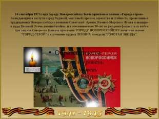 14 сентября 1973 года городу Новороссийску было присвоено звание «Города-геро