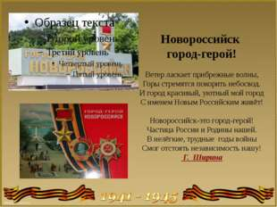 Новороссийск город-герой! Ветер ласкает прибрежные волны, Горы стремятся поко