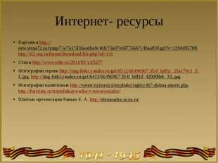 Интернет- ресурсы Картинки http://new.stena72.ru/temp/7/a/7a17d36aa6ba0c46fc7