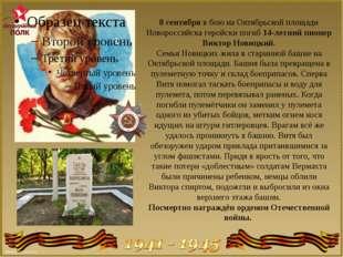 8 сентября в бою на Октябрьской площади Новороссийска геройски погиб 14-летни