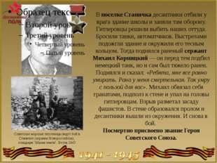 В поселке Станичка десантники отбили у врага здание школы и заняли там оборон