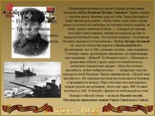 Командиром вспомогательного отряда десантников назначен майор Куников Цезарь