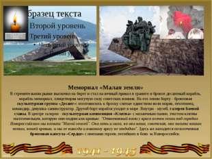 Мемориал «Малая земля» В стремительном рывке выскочил на берег и стал на вечн
