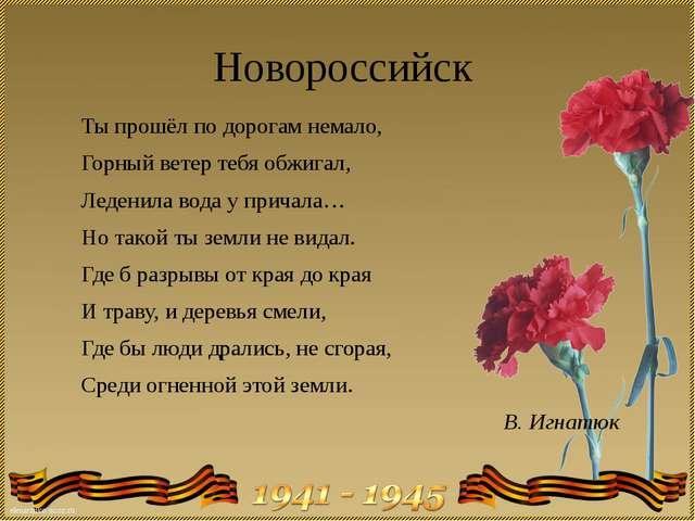 Новороссийск Ты прошёл по дорогам немало, Горный ветер тебя обжигал, Леденила...