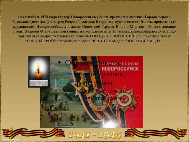 14 сентября 1973 года городу Новороссийску было присвоено звание «Города-геро...
