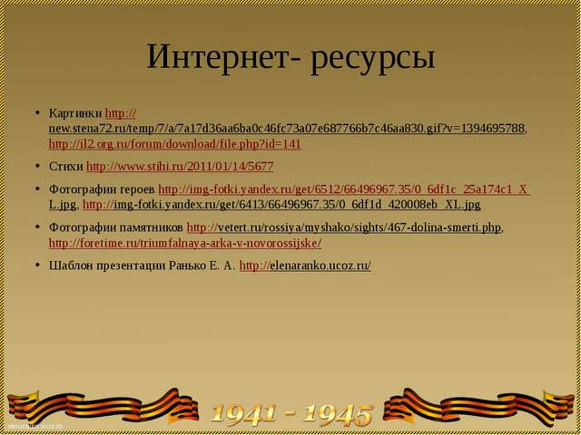 Интернет- ресурсы Картинки http://new.stena72.ru/temp/7/a/7a17d36aa6ba0c46fc7...