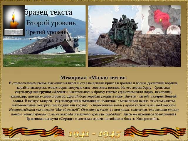 Мемориал «Малая земля» В стремительном рывке выскочил на берег и стал на вечн...