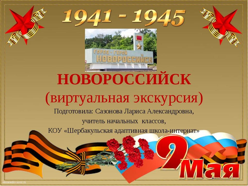 НОВОРОССИЙСК (виртуальная экскурсия) Подготовила: Сазонова Лариса Александров...