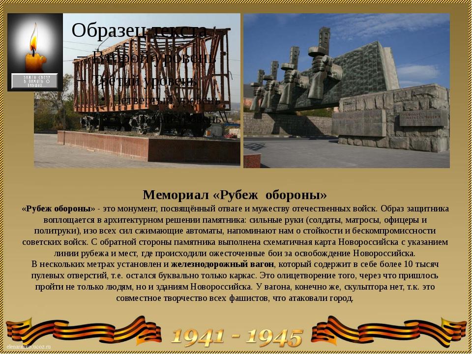 Мемориал «Рубеж обороны» «Рубеж обороны» - это монумент, посвящённый отваге и...