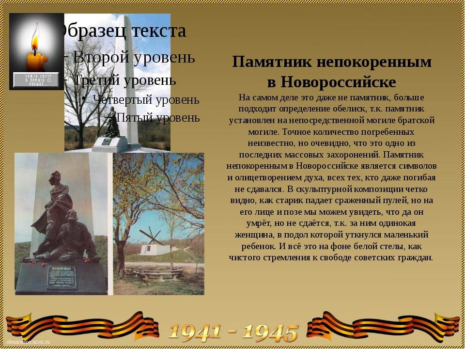 Памятник непокоренным в Новороссийске На самом деле это даже не памятник, бол...