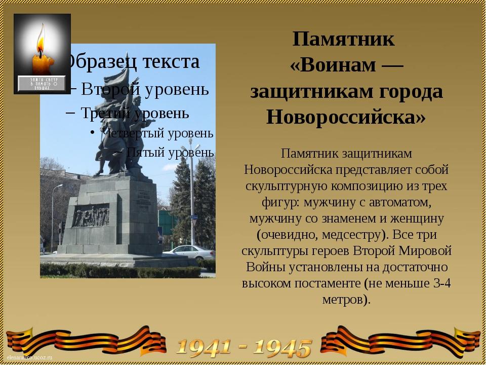 Памятник «Воинам — защитникам города Новороссийска» Памятник защитникам Новор...