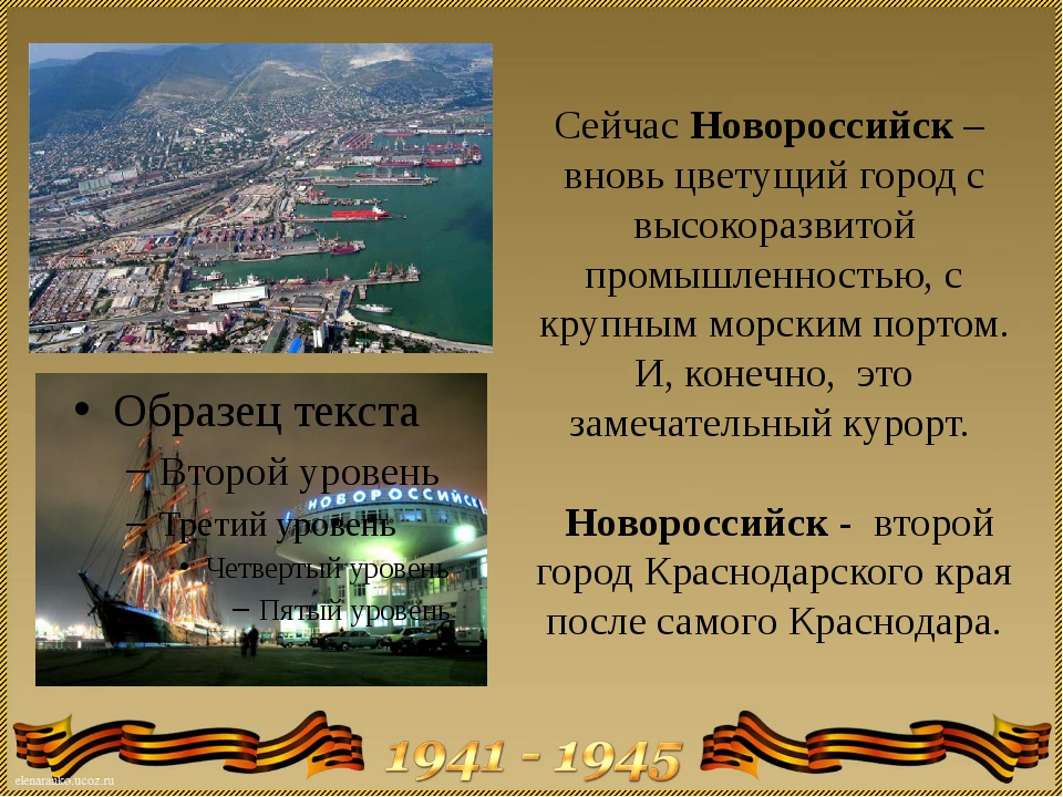 Сейчас Новороссийск – вновь цветущий город с высокоразвитой промышленностью,...