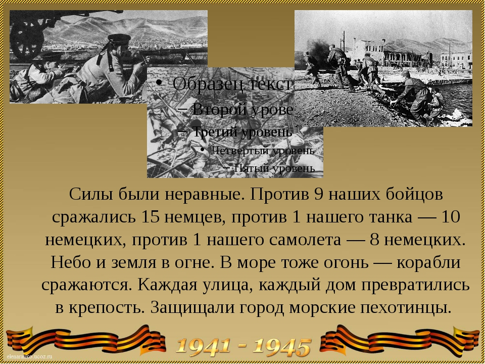 Силы были неравные. Против 9 наших бойцов сражались 15 немцев, против 1 нашег...