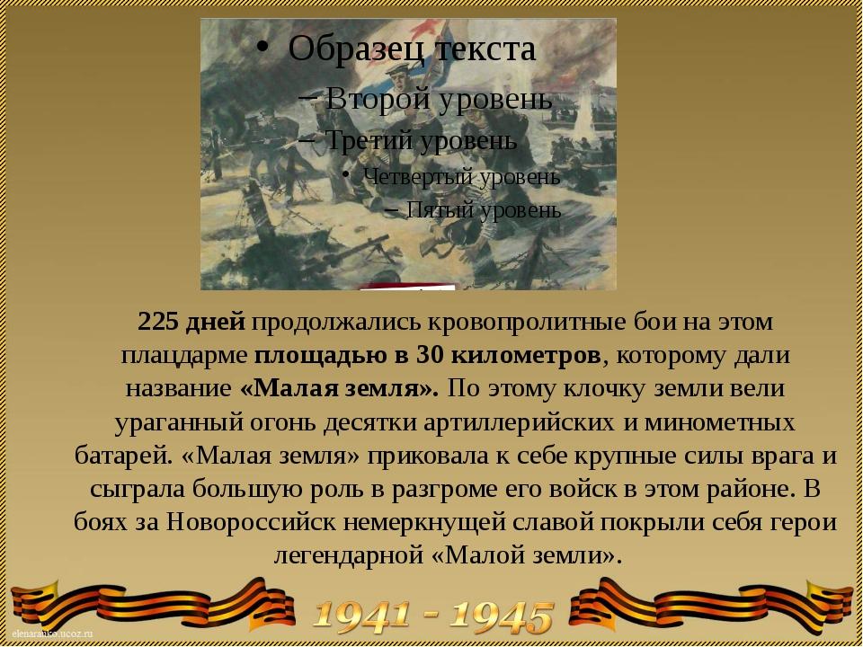 225 дней продолжались кровопролитные бои на этом плацдарме площадью в 30 кило...