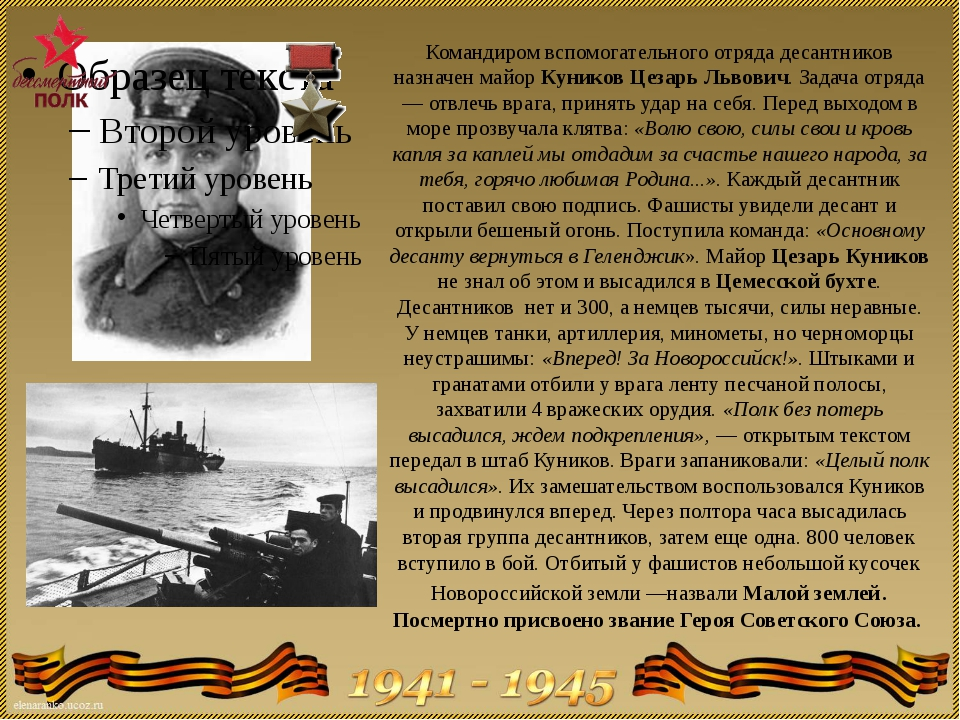 Командиром вспомогательного отряда десантников назначен майор Куников Цезарь...
